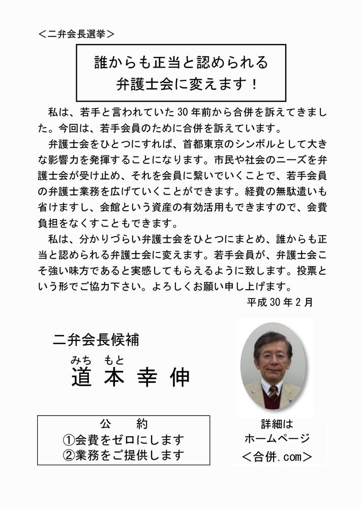 第二東京弁護士会会長選挙 選挙広報