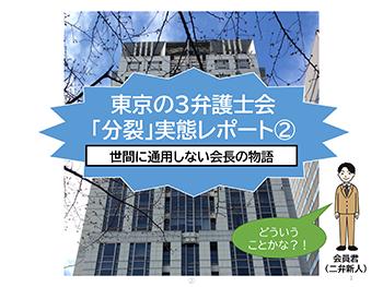 東京の3弁護士会「分裂」実態レポート②