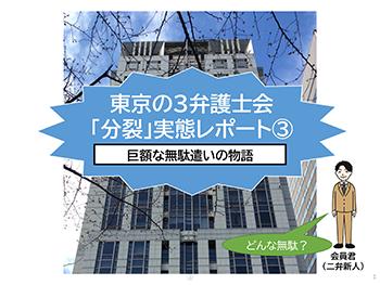 東京の3弁護士会「分裂」実態レポート③