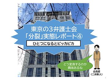 東京の3弁護士会「分裂」実態レポート④