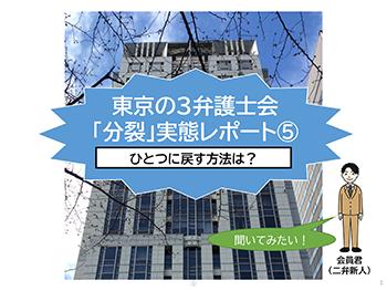 東京の3弁護士会「分裂」実態レポート⑤