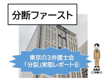 東京の3弁護士会「分裂」実態レポート⑥