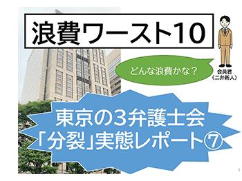 東京の3弁護士会「分裂」実態レポート⑦