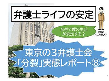 東京の3弁護士会「分裂」実態レポート⑧