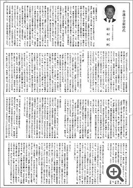 資料:当時の選挙公報(東弁)