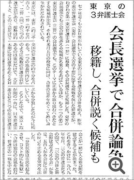 資料:当時の新聞記事(朝日新聞夕刊 1993年1月28日付)