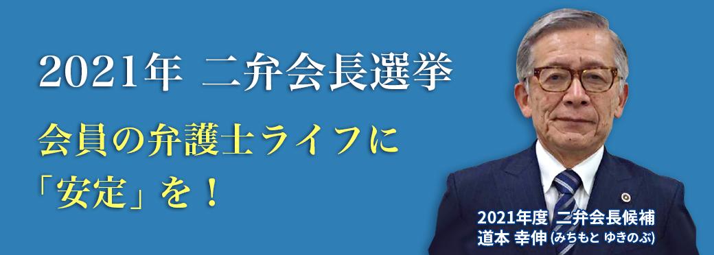 2021年 二弁会長選挙 会長の弁護士ライフに「安定」を!