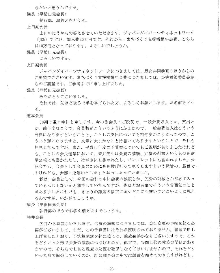 総会議事録・抄