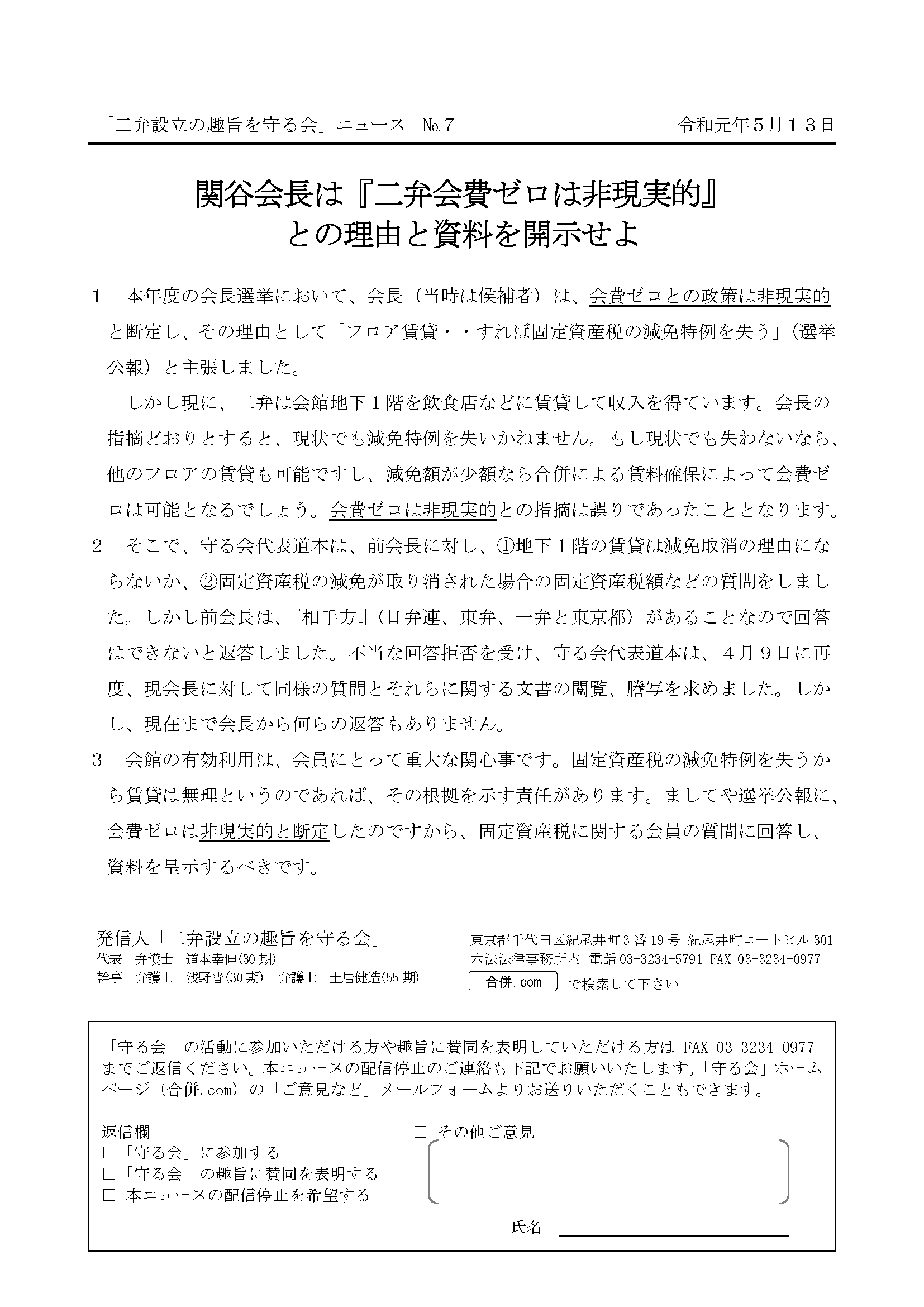 関谷会長は『二弁会費ゼロは非現実的』との理由と資料を開示せよ