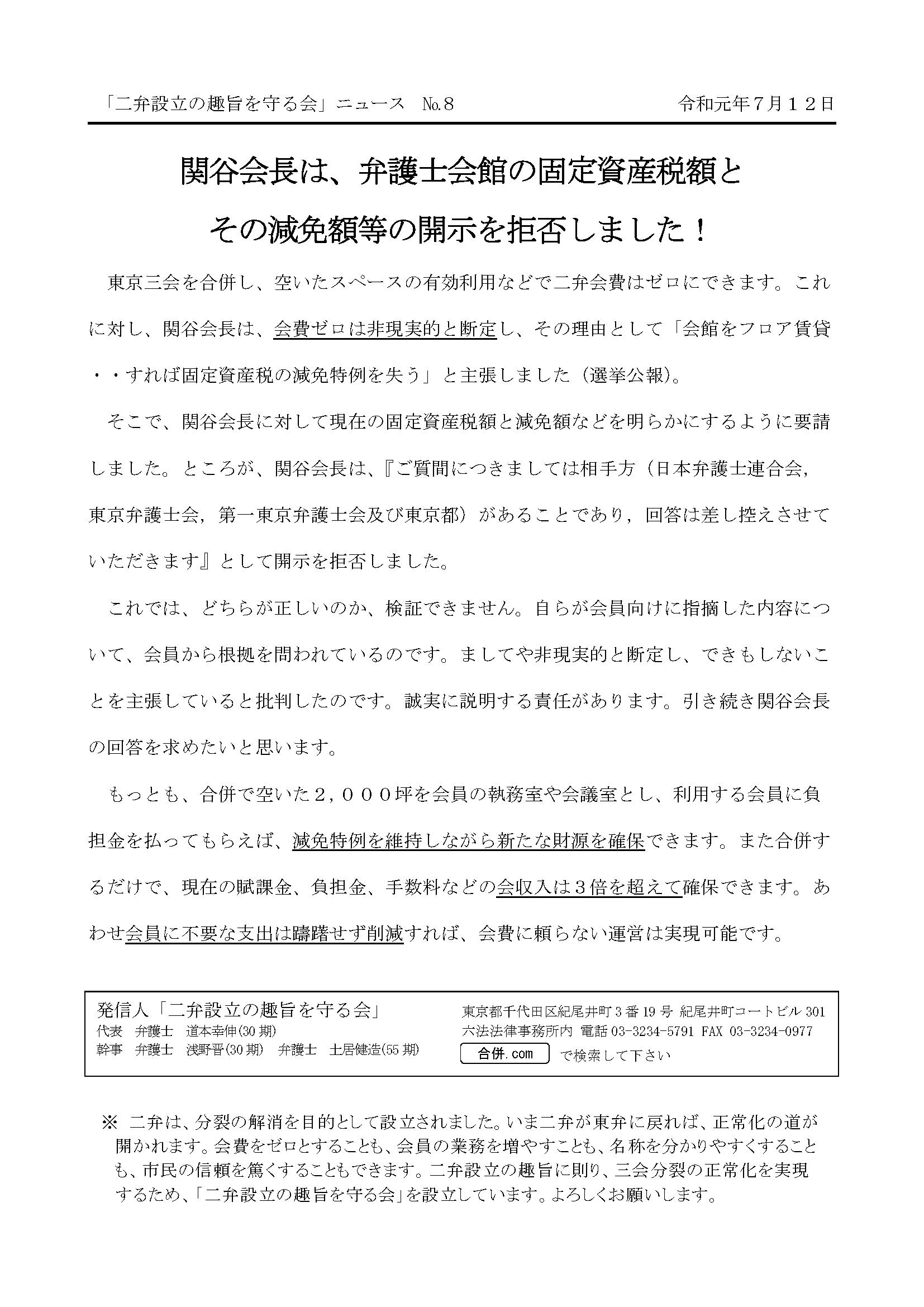 関谷会長は、弁護士会館の固定資産税額とその減免額等の開示を拒否しました!